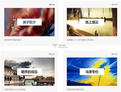 【经典网站】腾讯大家|中文互联网言论平台