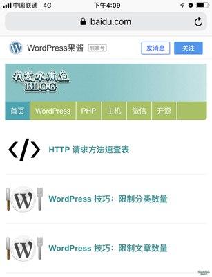 【Wordpress相关】WordPress 果酱移动版使用百度 MIP 技术重构,并且支持熊掌号