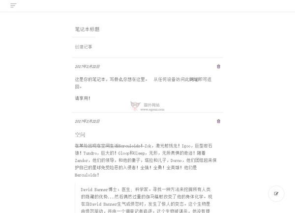 【经典网站】Notepin|在线极简笔记写作网