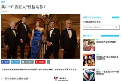 【经典网站】ClickHole:互联网话题分享网