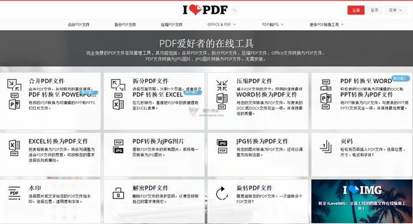 【工具类】iLovePDF|在线PDF文件整合工具