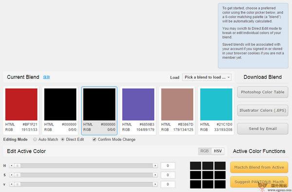 【工具类】ColorBlender:在线颜色混合器工具