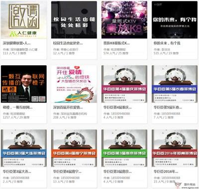 【经典网站】E场景在线活动组织平台