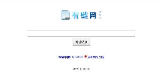 【数据测试】迅雷地址在线批量转换 :有链网
