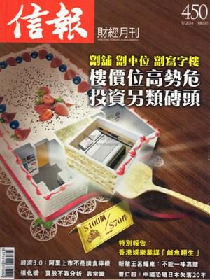 【经典网站】香港信报财经中文网