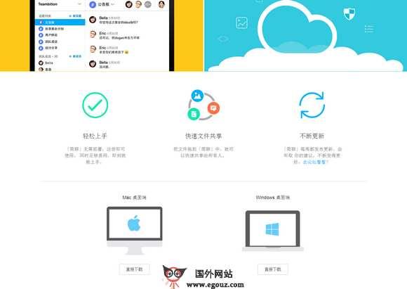 【经典网站】Talk.ai:网页版云端协作平台