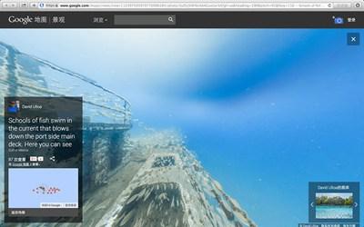 【数据测试】Google街景带你参观水下USS Mohawk号沉船