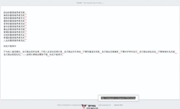 【工具类】NotePad:在线云端极简文本编辑工具