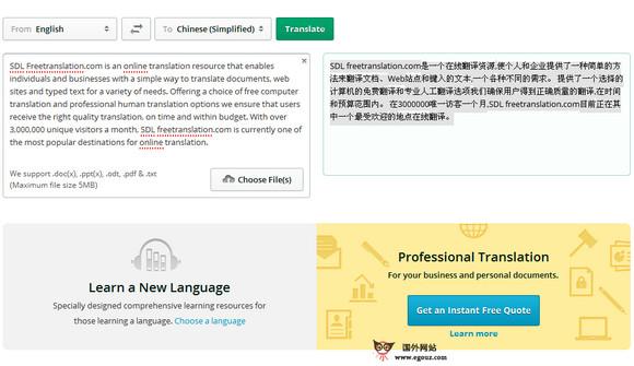 【工具类】FreeTranslation:在线免费语言翻译工具