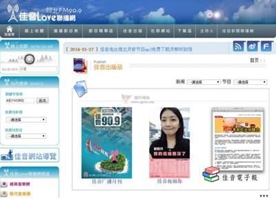 【经典网站】GoodNews:台湾FM90.9佳音电台