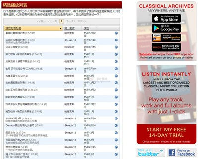 【经典网站】ClassicalArchives|古典音乐档案库