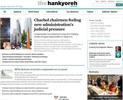 【经典网站】韩国HaNi民族日报