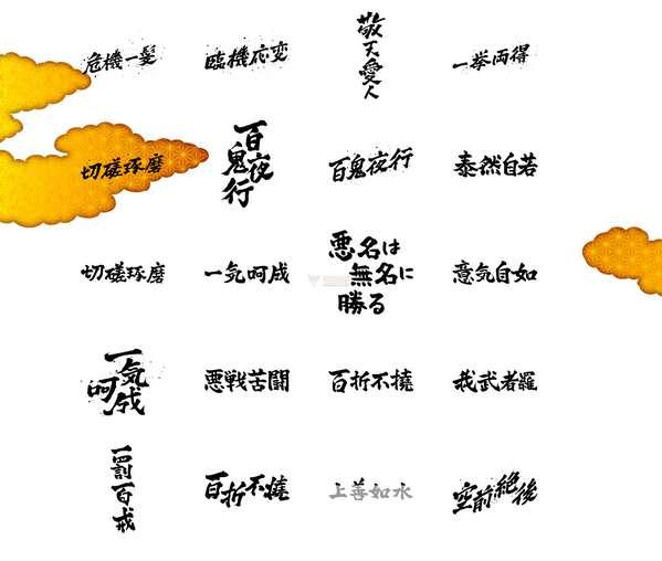 【素材网站】Calligra|日本免费毛笔艺术字体素材
