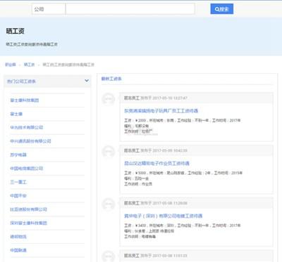 【经典网站】7360职业圈|应届毕业生择业指南