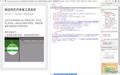 【Wordpress相关】微信浏览器全面升级至X5 Blink内核,支持远程调试