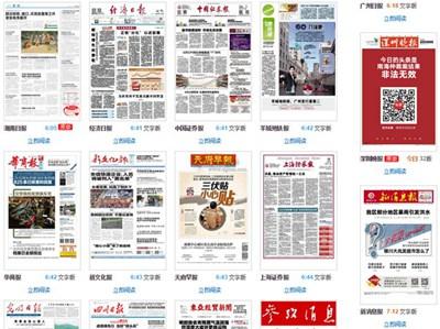 【经典网站】Abbao:原版数字报刊阅读网