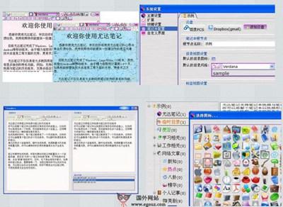 【工具类】YoDaNot:尤达笔记多系统记录工具