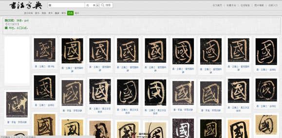 【经典网站】ShuFaZiDian:在线书法篆刻学习查询网