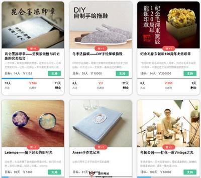 【经典网站】ZhongChou:互联网新闻众筹平台