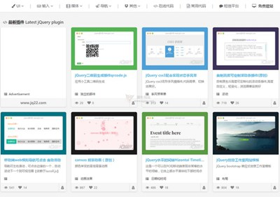 【经典网站】jQuery插件库 网页特效代码收集网