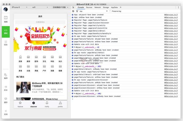 【工具类】微信小程序可视化设计工具