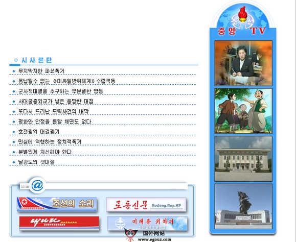 【经典网站】Gnu.Rep.KP:朝鲜平壤广播电台