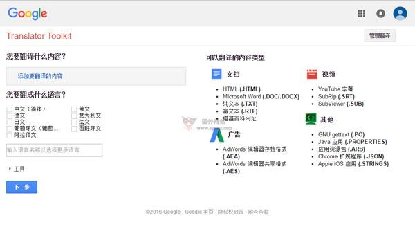 【经典网站】Toolkit|谷歌翻译工具包