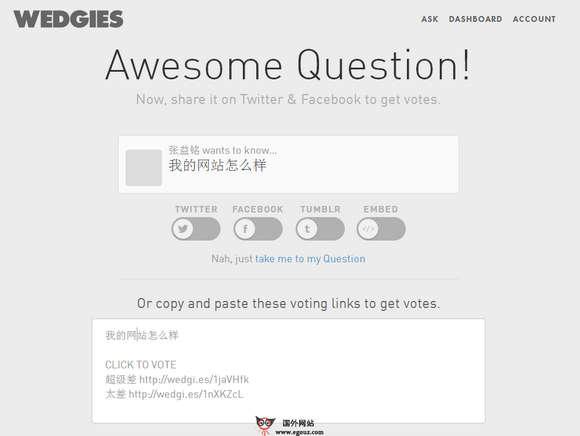 【工具类】WedGies:社会化问题调查制作工具