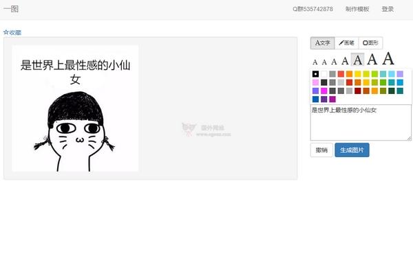 【经典网站】一图|在线表情图片涂鸦网
