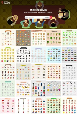 【素材网站】illustAC|免费矢量剪贴画资源库