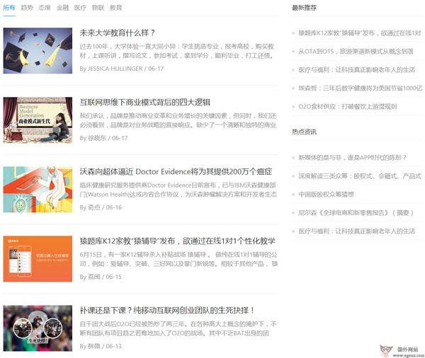 【经典网站】TMTforum:互联网创业资讯网