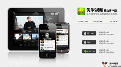 【经典网站】UMiWi:优米视频教育服务平台