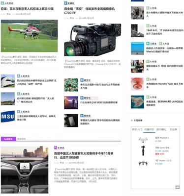 【经典网站】摩天|无人机专业评测自媒体