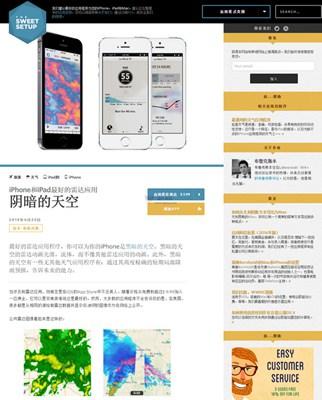 【经典网站】SweetSetup:苹果应用推荐网