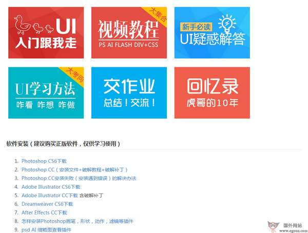 【素材网站】XueUI:UI设计师教学平台