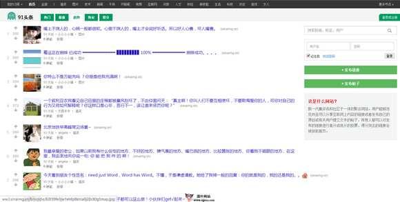 【经典网站】91TouTiao:类reddit中文社区