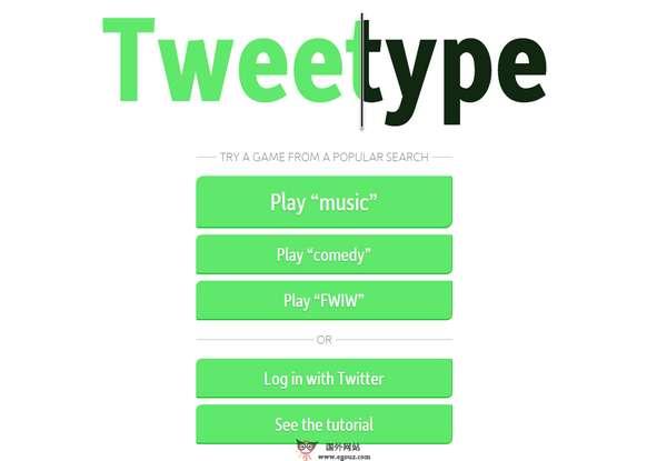【经典网站】TweeType:在线英文打字游戏