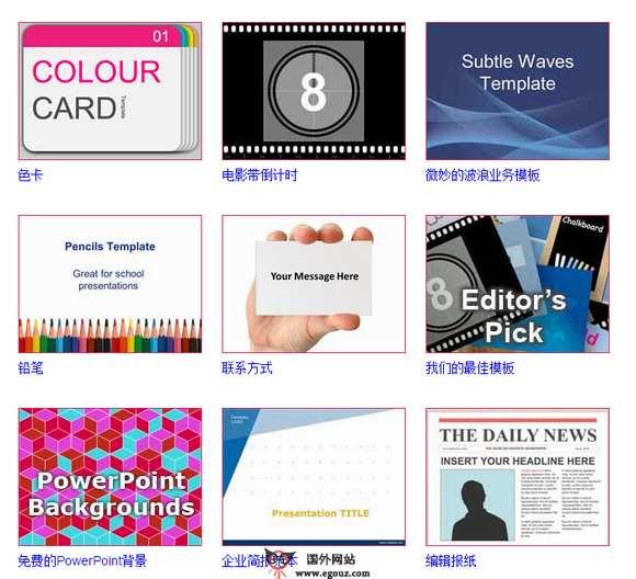 【素材网站】Presentation:免费PowerPoint模板分享网