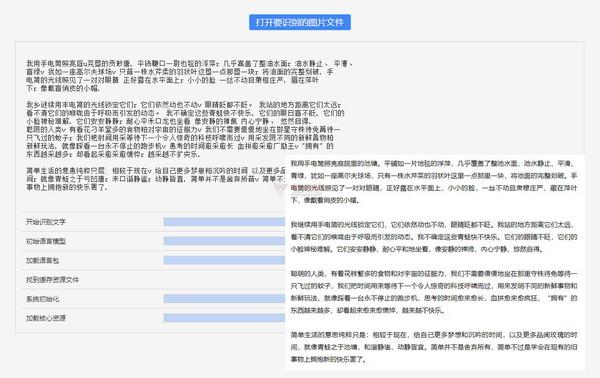 【工具类】多语种OCR图片文字识别工具