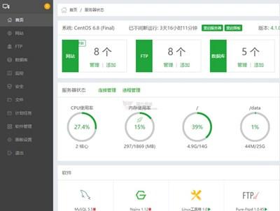 【经典网站】宝塔|免费VPS服务器管理面板