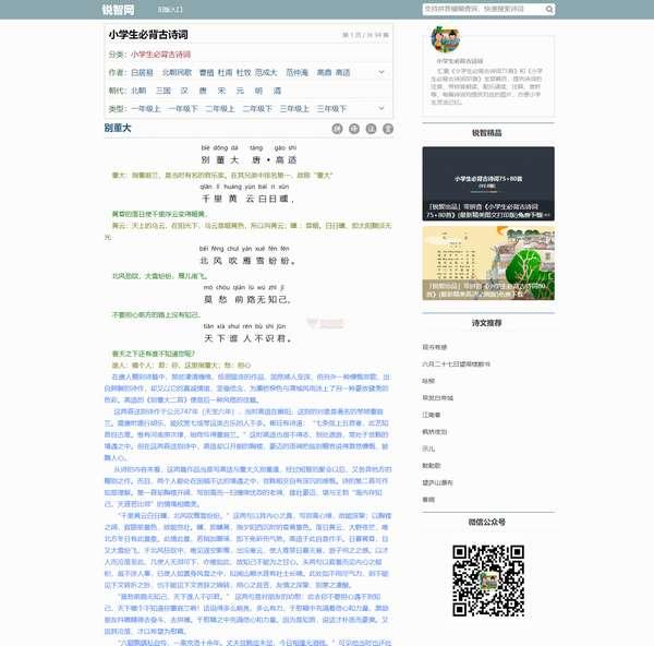 【经典网站】锐智古诗词|带拼音诗文有声伴读网