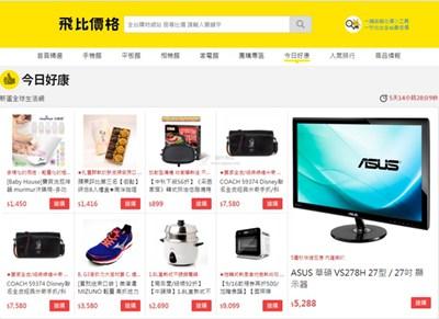 【经典网站】飞比价格|台湾比价购物网