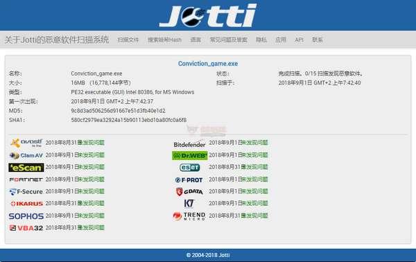 【工具类】Jotti|在线恶意文件扫描工具