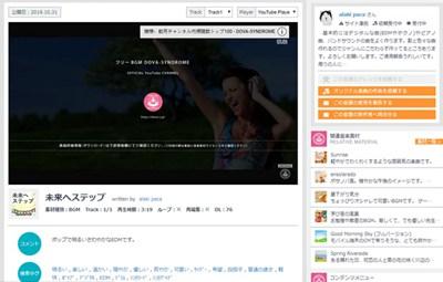 【素材网站】免费音乐素材网 – Dova-Syndrome