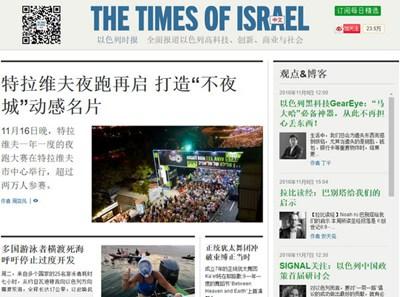 【经典网站】TimesOfIsrael|以色列时报网