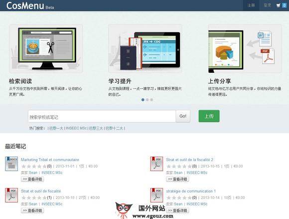 【经典网站】CosMenu:海外留学生在线交流平台