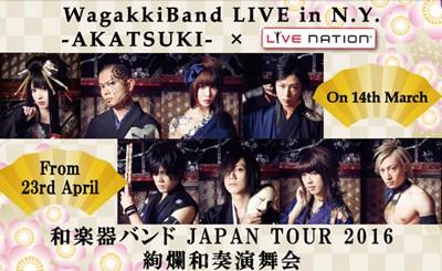 【经典网站】日本WagakkiBand和乐器乐团