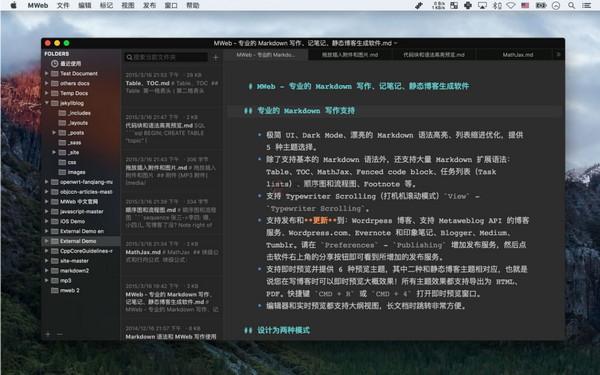 【工具类】MWeb:基于Markdown静态博客生成工具