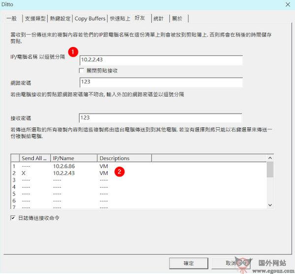 【工具类】Ditto:局域网剪切板分享工具