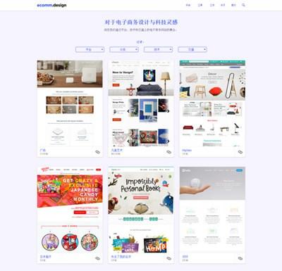 【素材网站】EcommDesign:电子商务网站模版网